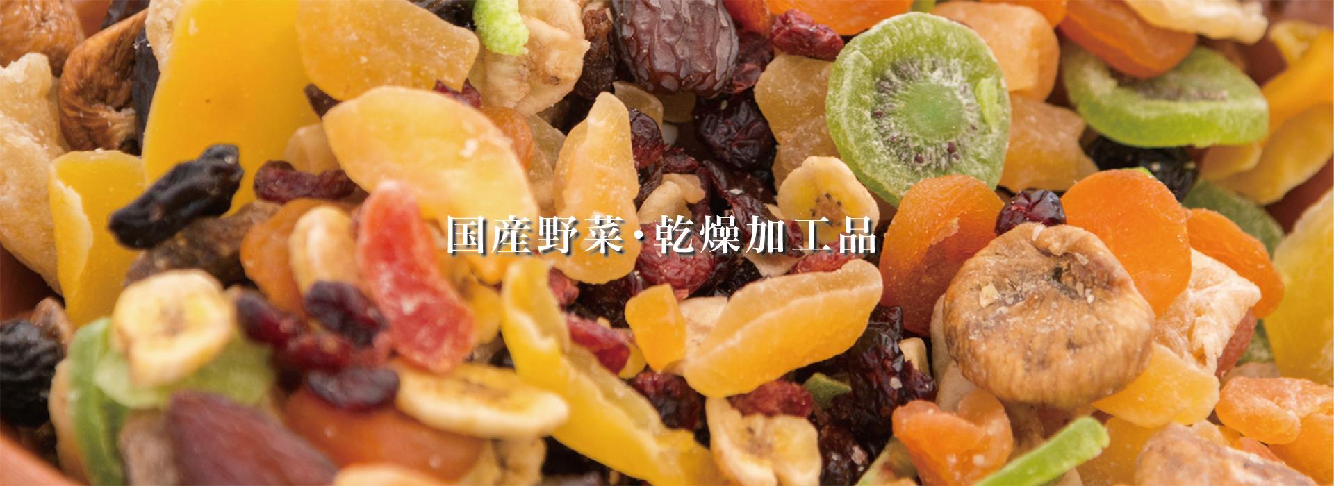 国産野菜・乾燥加工品関連情報
