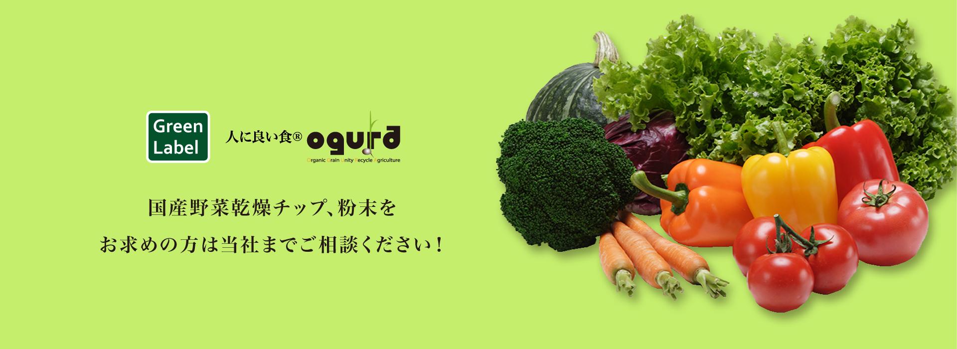 国産野菜の乾燥加工事業